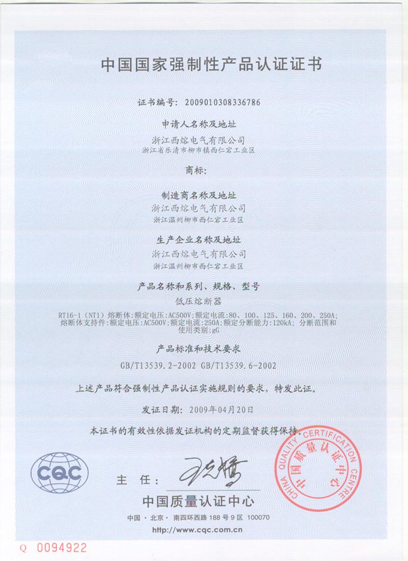 产品认证证书5