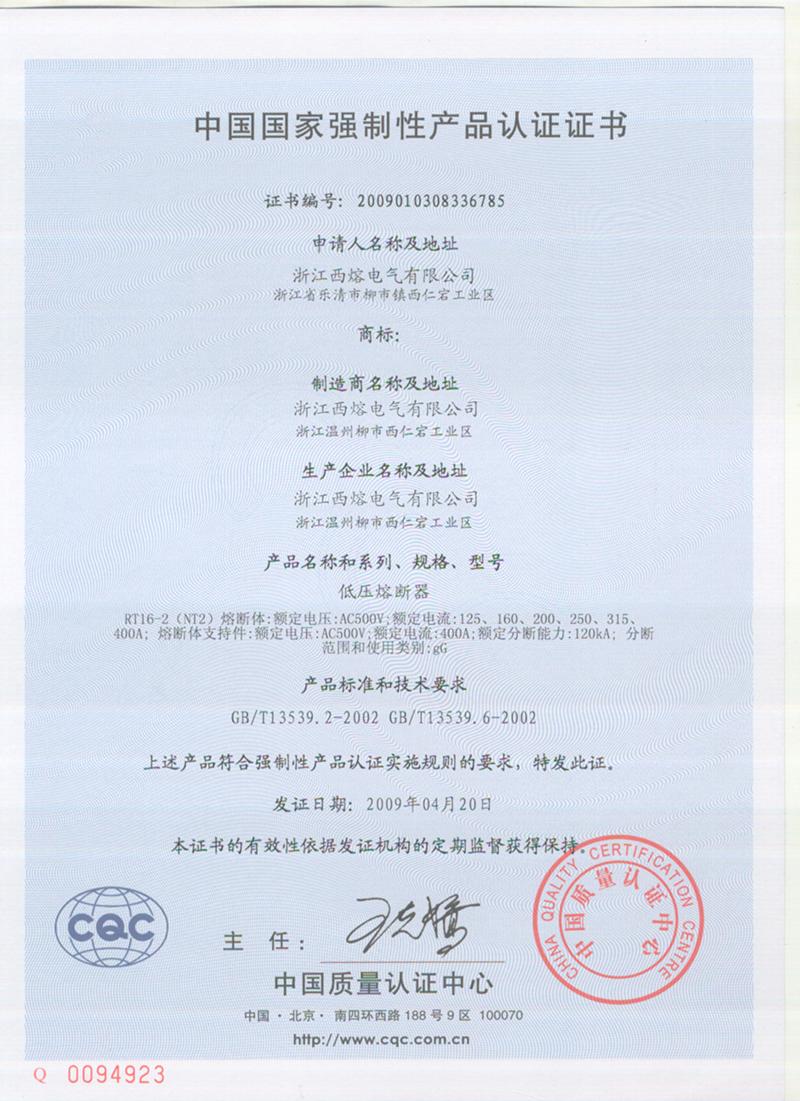 产品认证证书6