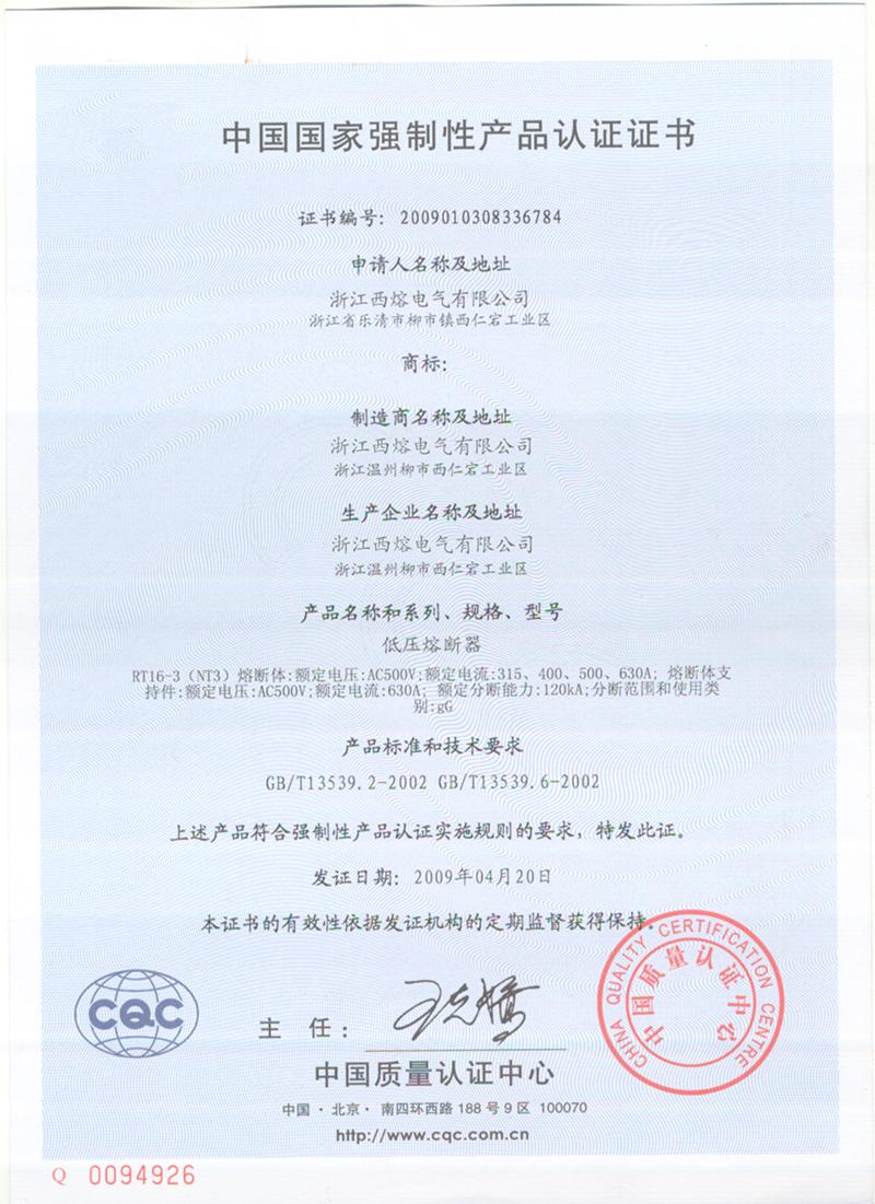 产品认证证书7