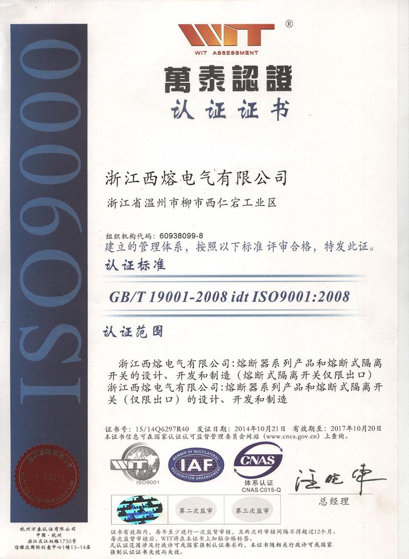 西熔9000证书